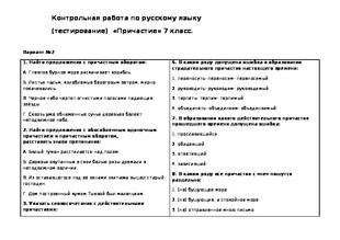 Контрольная работа по русскому языку на тему причастия 7640