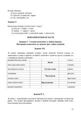 КИМы по ПНШ за класс doc КИМ класс УМК Знанио КИМ 4 класс УМК ПНШ