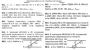 К р Подобные треугольники pptx Контрольная работа по геометрии  Контрольная работа по геометрии на тему Подобные треугольники