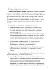 Темы рефератов по педагогическим технологиям 4123