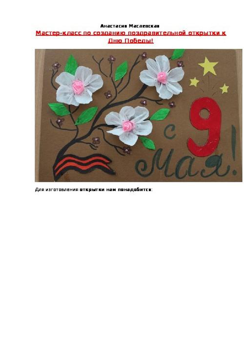 Создание поздравительной открытки 3 класс