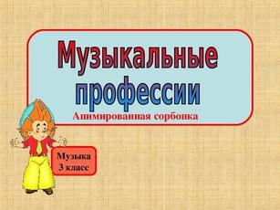 Анимированная сорбонка викторины Раскраски про отечественную войну