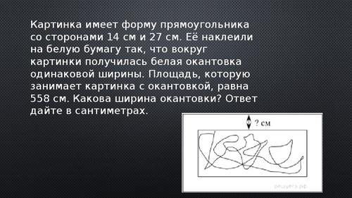 Картинки, картинка имеет форму прямоугольника со сторонами 17 см и 34 см