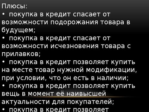 кредиты мифы и реальность исследовательская работа карта метро москвы 2020 с расчётом времени яндекс