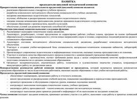 Методические рекомендации председателю ЦМК для организации работы