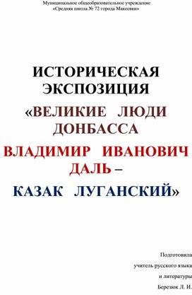Великие люди Донбасса. В.И. Даль - казак Луганский