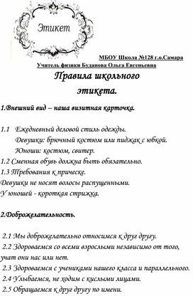 Правила школьного  этикета.МБОУ Школа №128 г.о.Самара  Учитель физики Буданова Ольга Евгеньевна