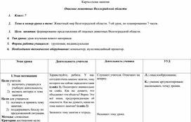 """Разработка урока  """"Опасные животные Волгоградской области"""" (биология, 7 класс)"""