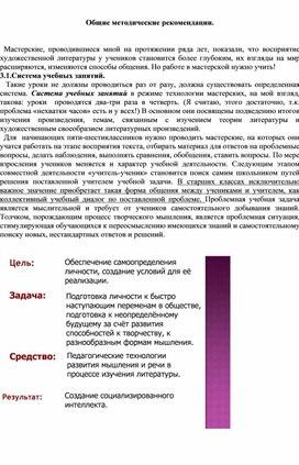 Методические рекомендации к урокам литературы  с использованием  технологии творческие мастерские
