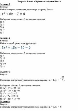 Тест. Теорема Виета. Обратная теорема Виета