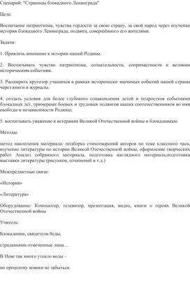 """Сценарий """"Блокада Ленинграда"""""""