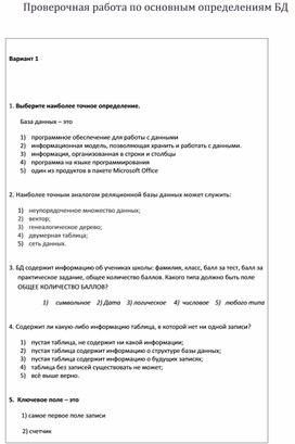 Проверочная работа по основным определениям БД В1.docx