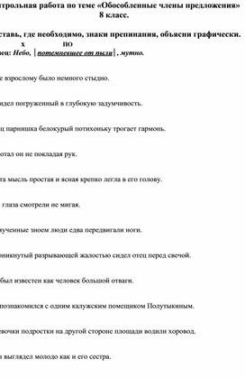 """Контрольная работа по теме """" Обособленные члены предложения"""" 8 класс"""
