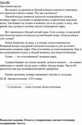 Тест по литературному чтению с текстом про туман 3 класс