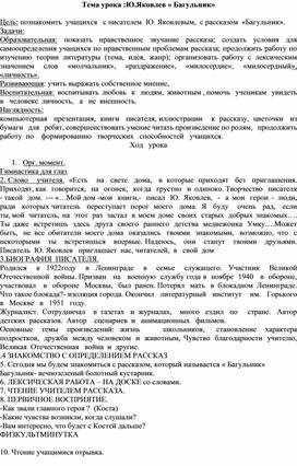 """Урок чтения в 9 классе на тему"""" Н .Рубцов"""" Тихая моя родина"""""""
