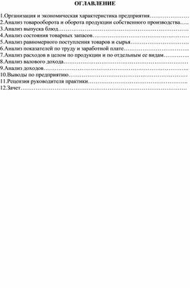 Анализ товарооборота и оборота продукции собственного производства