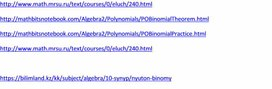 Алгебра_9.1В_Бином Ньютона_Ресурсы