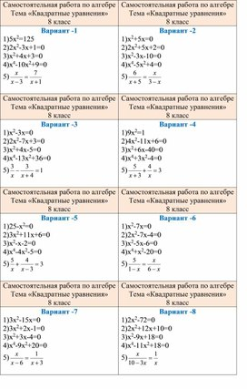 """Самостоятельная работа по теме """"Решение квадратных уравнений"""" для 8 класса"""