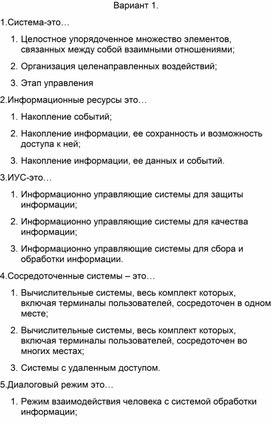 АСУ тест в1.docx