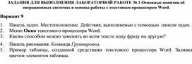 ЗАДАНИЯ ДЛЯ ВЫПОЛНЕНИЯ ЛАБОРАТОРНОЙ РАБОТЕ № 1 Основные понятия об операционных системах и основы работы с текстовым процессором Word