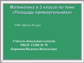 "Презентация на тему ""Площадь прямоугольника"" (3 класс, математика)"