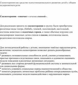 """""""Сказкотерапия в работе логопеда с детьми ОНР"""""""