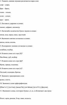 """Материалы для проверочной работы по теме """"Фонетика"""" в 5 классе."""