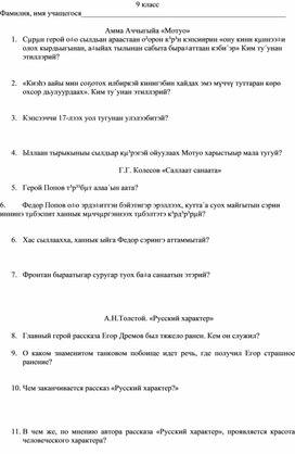 Задания для внеклассного чтения по русской литературе для якутских школ