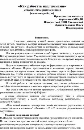 """""""Как работать над гаммами"""" - методические рекомендации"""