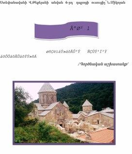 Հայոց եկեղեցու պատմություն
