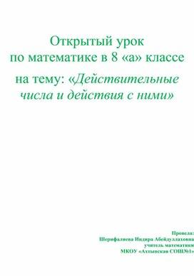 "МКОУ ""Ахтынская СОШ№1"""