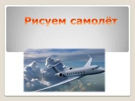 "Презентация ""Рисуем самолет"""