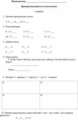 Проверочная работа по математике для 1 класса