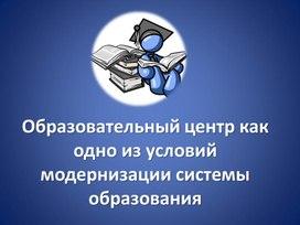 Образовательный центр как одно из условий модернизации системы образования