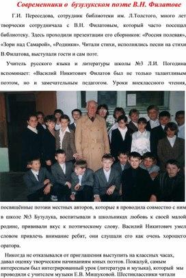 Современники о  бузулукском поэте В.Н. Филатове