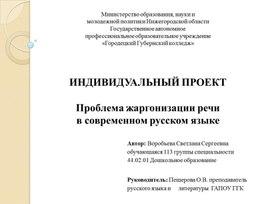 """Презентация """" Проблема жаргонизации речи  в современном русском языке"""""""