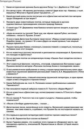 Краеведение  Дагестана