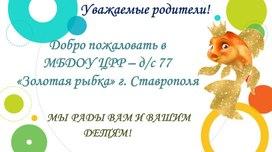 """Презентация для родительского собрания """"Первый раз в детский сад"""""""