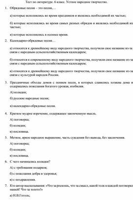 "Тест по литературе. 6 класс по теме ""Устное народное творчество"""