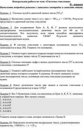 Контрольная работа по теме «Системы счисления» В2.docx