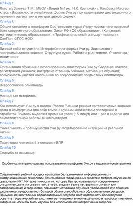 Использование платформы учи.ру