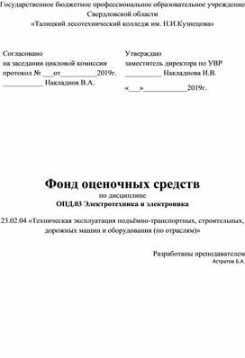 Фонд оценочных средств  по дисциплине ОПД.03 Электротехника и электроника