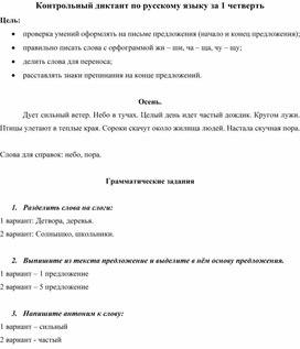 Контрольный диктант по русскому языку за 1 четверть