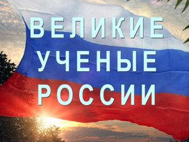 """Презентация на тему: """"День российской науки"""""""