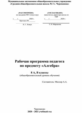 Рабочая программа по алгебре  8 класс УМК Дорофеев Г.В. Суворова С.Б.