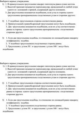 """Анализ утверждений по теме """"Подобие"""""""