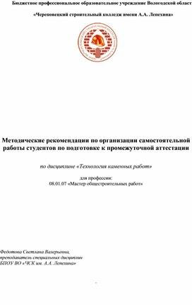Методические рекомендации по организации самостоятельной работы студентов по подготовке к промежуточной аттестации   по дисциплине «Технология каменных работ»