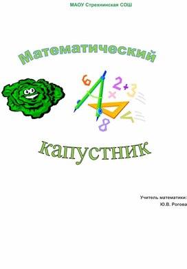 """Внеклассное мероприятие по математике """"Математический капустник"""""""
