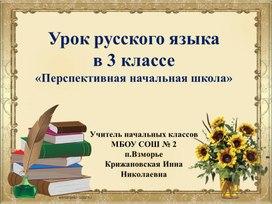 Урок русского языка в 3 классе. Тема урока : «Жизнь корня в составе слов разных частей речи».