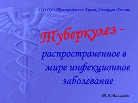 """Презентация""""Туберкулез распространенное в мире инфекционное заболевание """""""